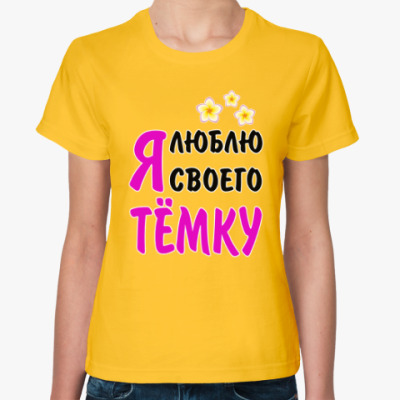 Женская футболка Я люблю своего Тёмку