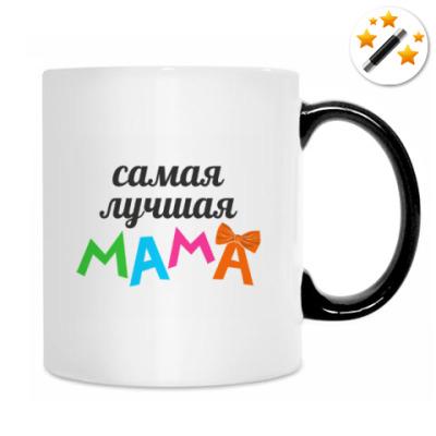 САМАЯ ЛУЧШАЯ МАМА