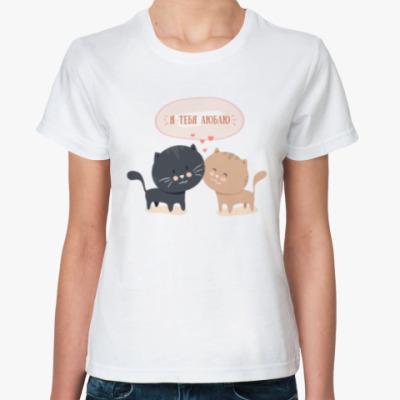 Классическая футболка Я тебя люблю