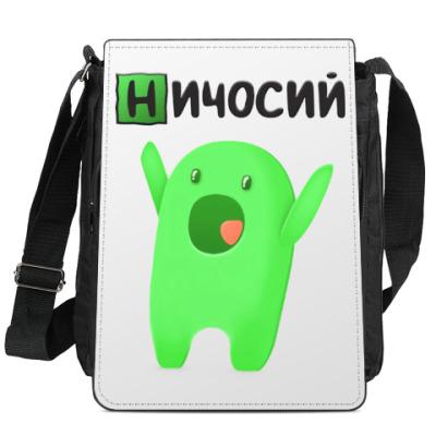 Сумка-планшет Ничосий