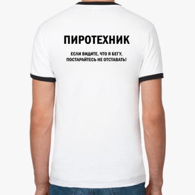 Футболка Ringer-T Пиротехник