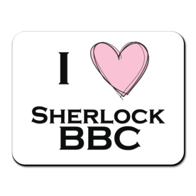 Коврик для мыши I love Sherlock