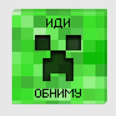 Холст Иди Обниму Minecraft Creeper