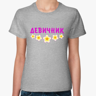 Женская футболка Девичник
