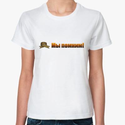 Классическая футболка Мы помним!