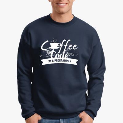 Свитшот Программист кофеман