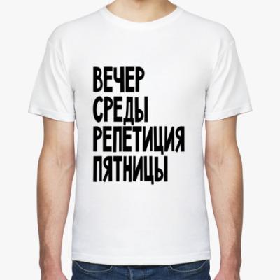 Футболка Репетиция