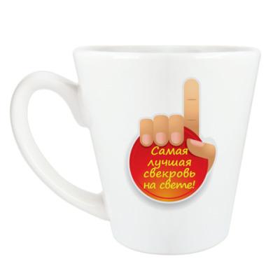Чашка Латте Лучшая свекровь