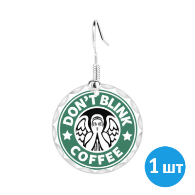 Серьги Don't Blink Coffee