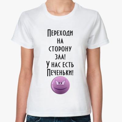 Классическая футболка Переходи на сторону зла...
