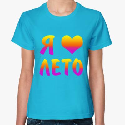 Женская футболка Я люблю лето!
