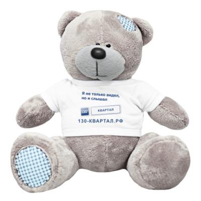 Плюшевый мишка Тедди 130-КВАРТАЛ