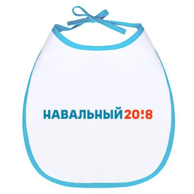Слюнявчик Навальный 2018