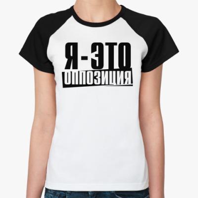 Женская футболка реглан Я - это оппозиция