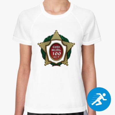 Женская спортивная футболка Буду жить сто лет!