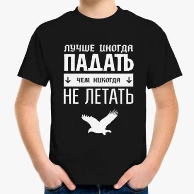 Детская футболка Падать не Летать!