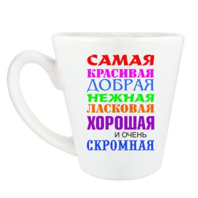 Чашка Латте Для самой красивой
