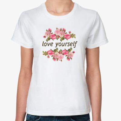 Классическая футболка Love yourself