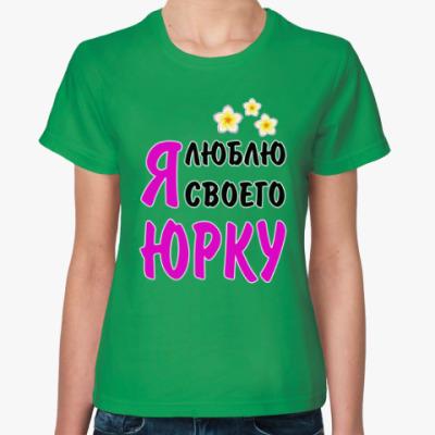 Женская футболка Я люблю своего Юрку
