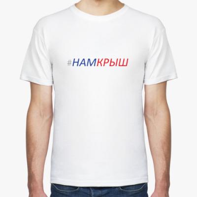 Футболка НамКрыш