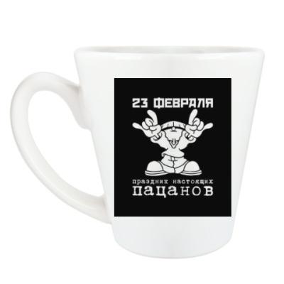 Чашка Латте Праздник настоящих пацанов - 23 февраля.