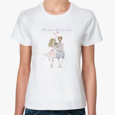 Классическая футболка Мой муж на свете лучше всех!