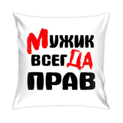 Подушка Мужик прав