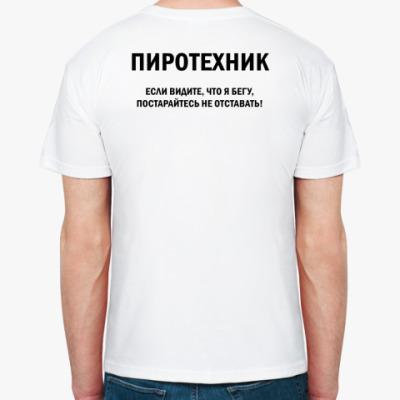 Футболка Пиротехник