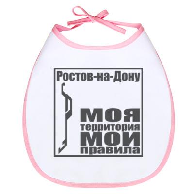 Слюнявчик Ростов-на-Дону