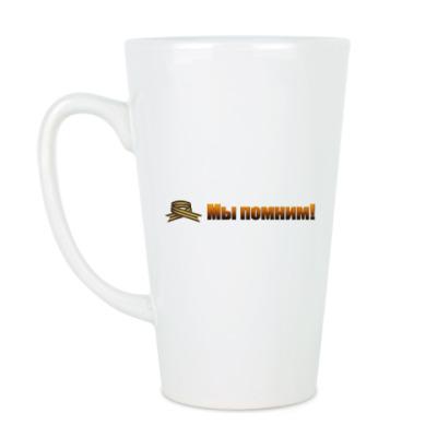 Чашка Латте Мы помним!