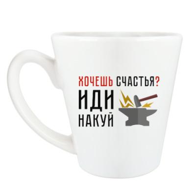 Чашка Латте Хочешь счастья? Иди накуй