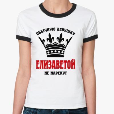 Женская футболка Ringer-T Царские имена (Елизавета)