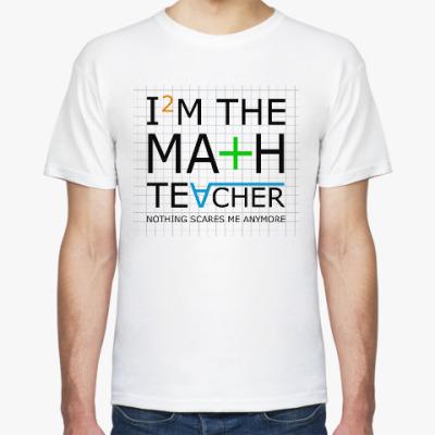 Футболка Учитель математики