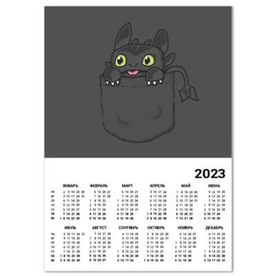 Календарь Ночная Фурия в кармане