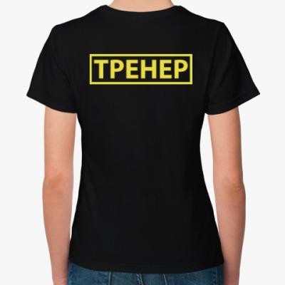 Женская футболка 'Тренер'