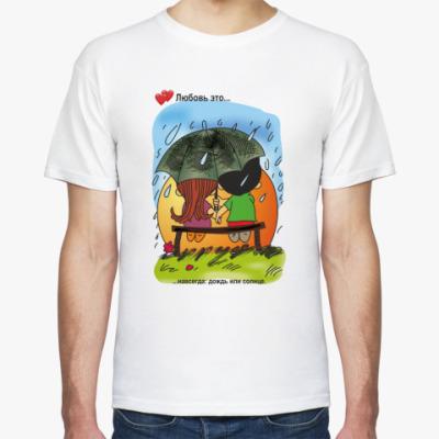 Футболка Love is... - LS.07.042