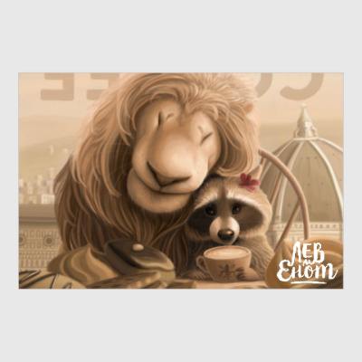 Постер Лев и Енот во Флоренции