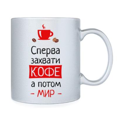 Сперва кофе, а потом мир
