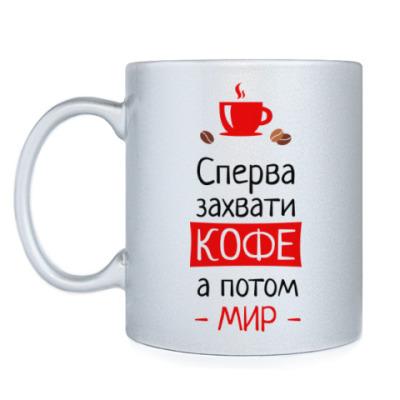 Кружка Сперва кофе, а потом мир