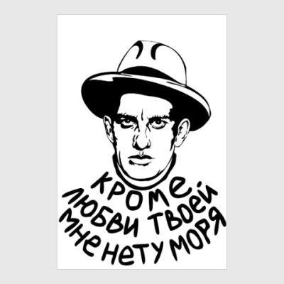 Постер Маяковский