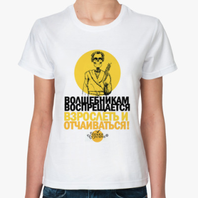 Классическая футболка Волшебникам!