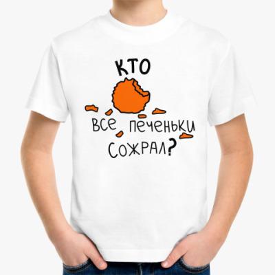 Детская футболка Кто все печеньки сожрал