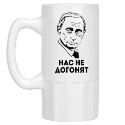 Пивная кружка Путин, нас не догонят!