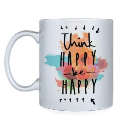 Кружка Think happy Be happy