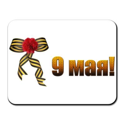 Коврик для мыши 9 мая