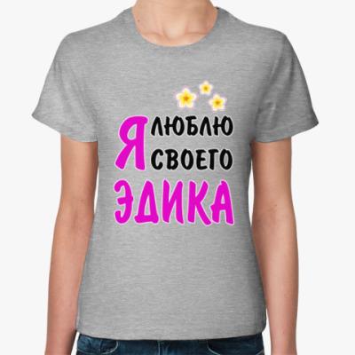 Женская футболка Я люблю своего Эдика