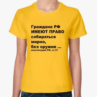 Женская футболка Конституция ст.31