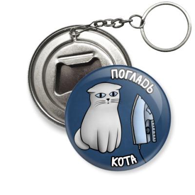 Брелок-открывашка Погладь кота