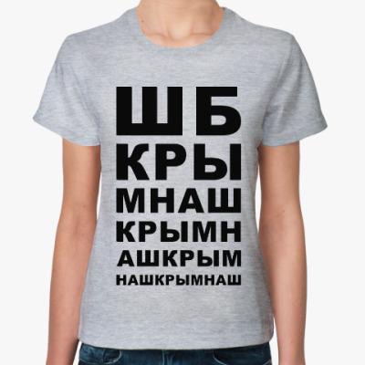 Женская футболка Крым наш