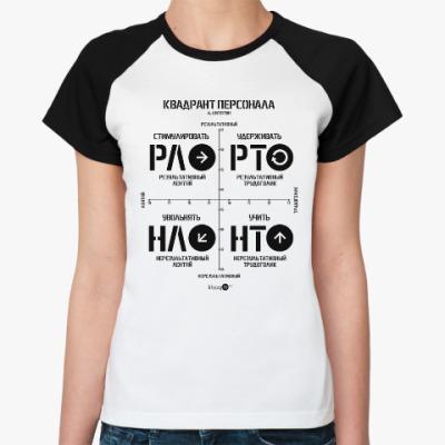 """Женская футболка реглан Реглан """"Квадрант персонала"""""""